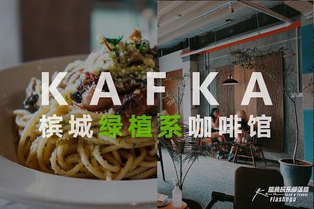 Penang Cafe | 槟城绿植系咖啡馆 | KAFKA Cafe Kelawai