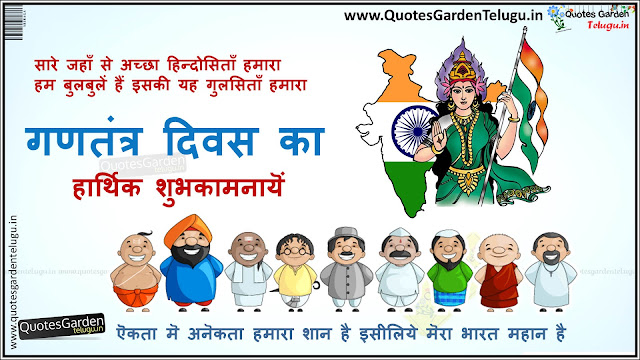 Republicday messages wishes images Greetings in hindi