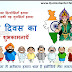 Best Deshbhakti Shayari for Indian Republic Day in Hindi