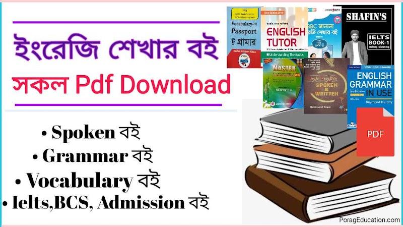 ৫০০+ ইংরেজি শেখার বই pdf download || উচ্চারণ ও ভোকাবুলারি সহ ইংরেজি ভাষা শিক্ষা ও কথা বলার বই Pdf