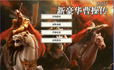 新豪華曹操傳,更好玩的曹操傳威力加強版MOD!