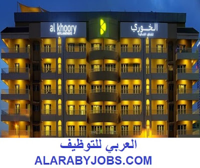 dubai hotel jobs فندق الخوري بالامارات