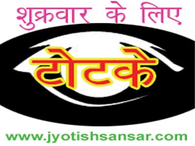 shukrawaar ke totke in vedic jyotish
