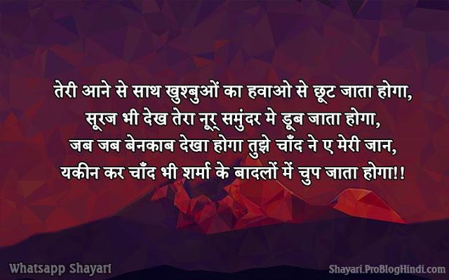 emotional shayari for whatsapp