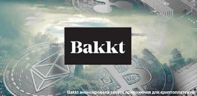 Bakkt анонсировала запуск приложения для криптоплатежей