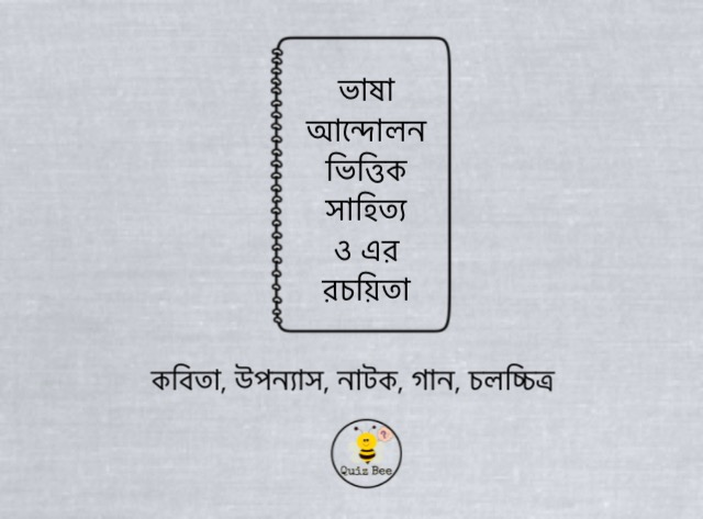 ভাষা আন্দোলন ভিত্তিক সাহিত্য ও এর রচয়িতা: কবিতা, উপন্যাস, নাটক, গান, চলচ্চিত্র