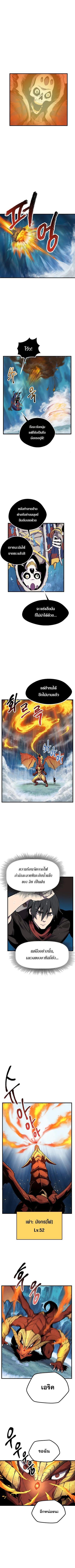 Survival of Blade King - หน้า 3