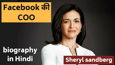 In this post you will learn Facebook C.O.O. Sheryl Sandberg Biography and Inspirational story in Hindi, Sheryl Sandberg habbits and inspirational lifestyle, personality development tips in hindi, success tips and how to achieve success in life and also key to success in life by happiness-guruji
