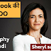 Facebook C.O.O. Sheryl sandberg Biography and Motivational quotes in Hindi