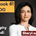 Facebook C.O.O. Sheryl sandberg Biography and Motivational quotes in Hindi