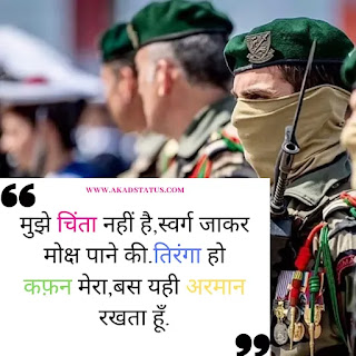 15 august shayari, 15 august desh bhakti Shayari, independence day shayari images, savatantrta diwas shayari, 15 august shayari images