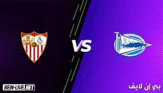 مشاهدة مباراة اشبيلية وديبورتيفو ألافيس بث مباشر اليوم بتاريخ 19-01-2021 في الدوري الاسباني