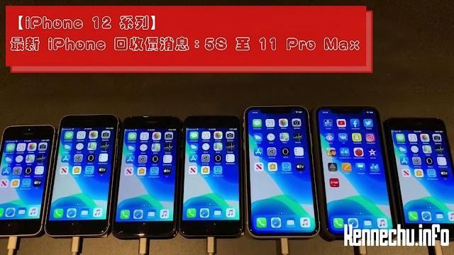 【iPhone 回收價 2020】 5S 至 11 Pro Max 最新收機消息