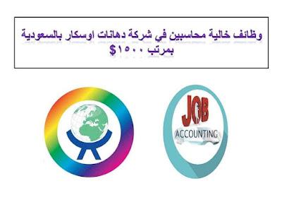 وظائف خالية محاسبين في شركة دهانات اوسكار بالسعودية بمرتب 1500$