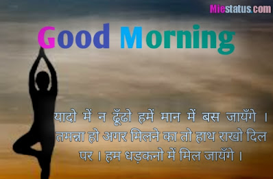 good-morning-for-shayari