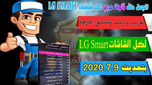حصريا من جديد   احدث ملف قنوات عربي يصلح لاكثر من 95% من الشاشات LG Smart   اللتي بهاا رسيفر دخلي   بتحديث 2020.7.9