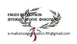 Ένωση Πτυχιούχων Φυσικής Αγωγής Φθιώτιδας