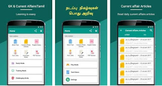 tnpsc current affairs and gk app