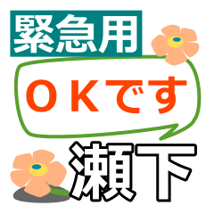 Emergency use.[seshimo]name Sticker