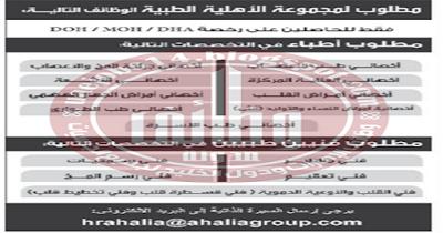 مجموعة-الأهلية-الطبية -أبوظبي