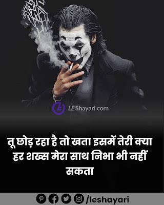 Sad Shayari in hindi | Breakup Shayari for Boys and girls