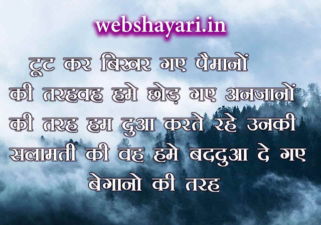 sad shayari status HINDI