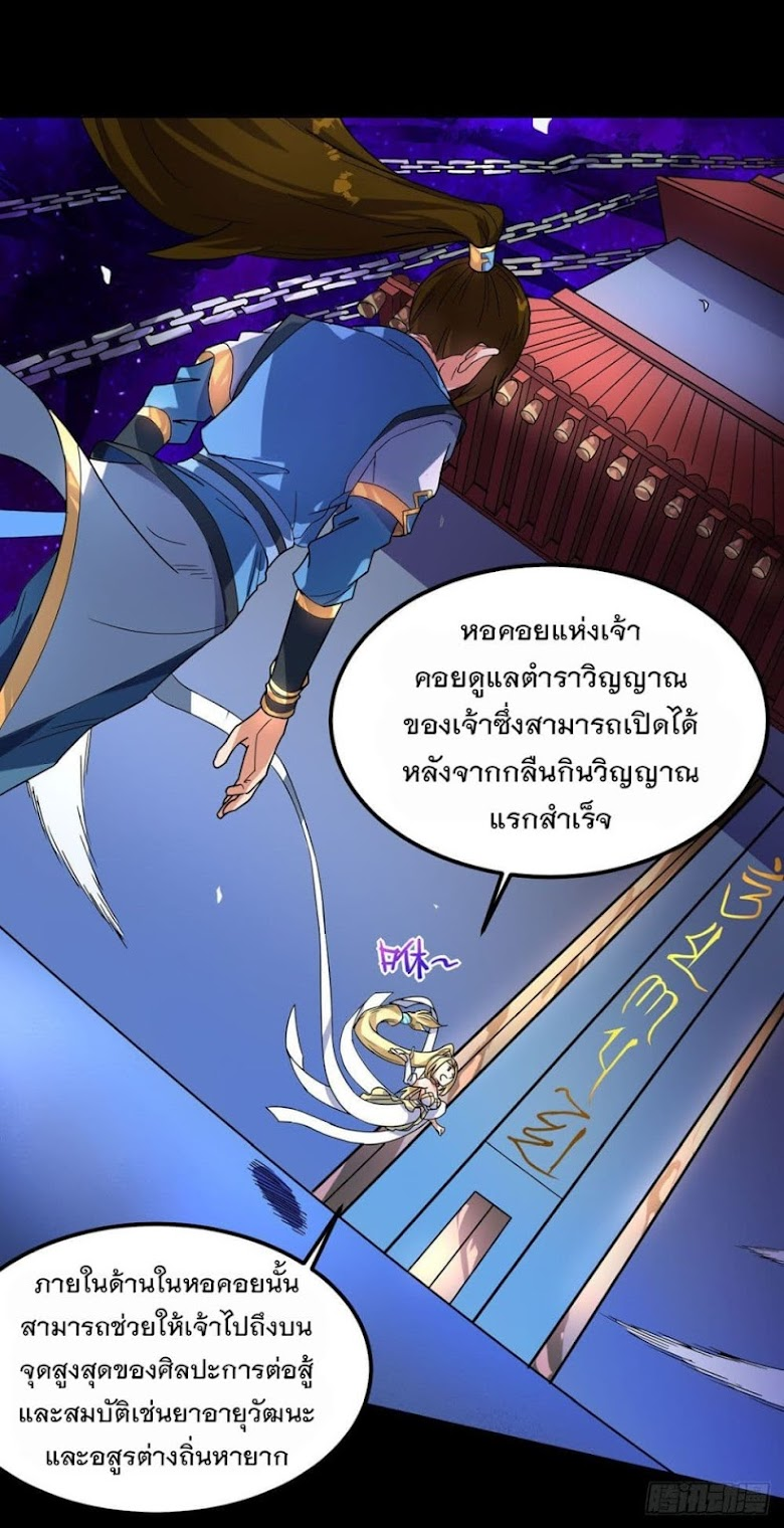 Danwu Supreme - หน้า 9