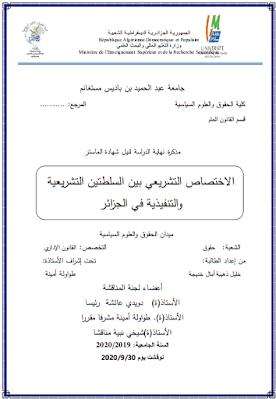مذكرة ماستر: الاختصاص التشريعي بين السلطتين التشريعية والتنفيذية في الجزائر PDF