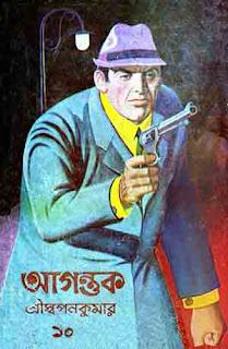 Agontuk Crime World Series Detective Storybook PDF