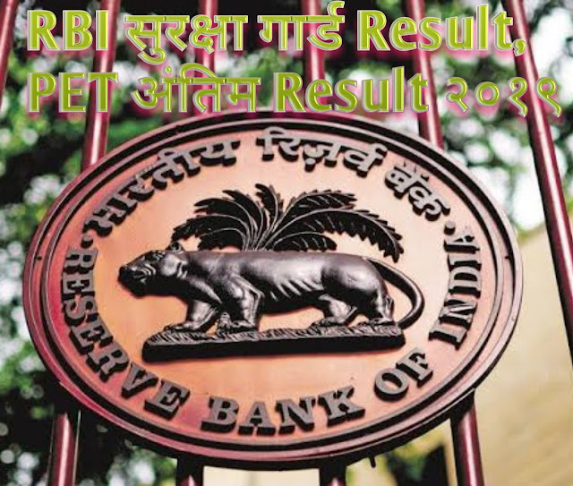https://www.sarkariresulthindime.com/2019/05/RBI-Security-Guard41.html
