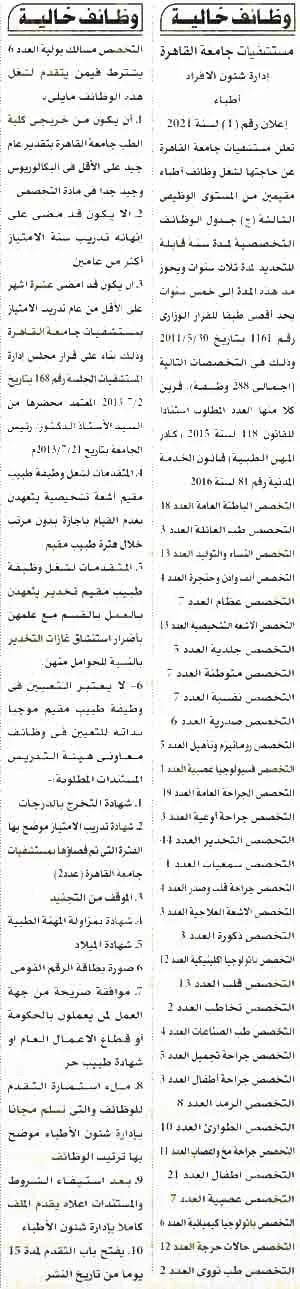 اعلانات الوظائف بالاهرام يوم الجمعة الموافق 9/7/2021
