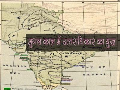 मुगल काल का उत्तराधिकार का युद्ध Mughal War of Succession