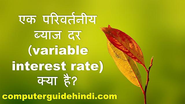 एक परिवर्तनीय ब्याज दर (variable interest rate) क्या है?