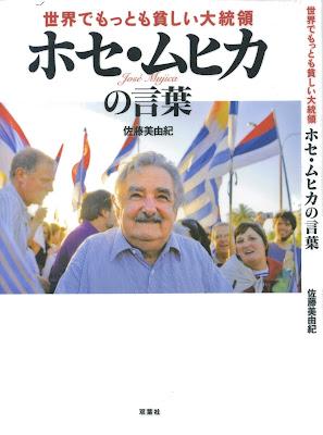 [Novel] 世界でもっとも貧しい大統領ホセ・ムヒカの言葉 [Sekai de Mottomo Mazushi Daitoryo Hose Muhika no Kotoba] Raw Download