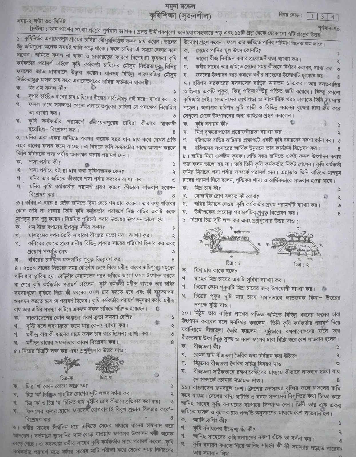 jsc Agricultural Studies suggestion, exam question paper, model question, mcq question, question pattern, preparation for dhaka board, all boards