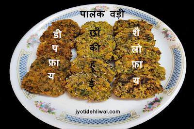 तीन तरीके से बनाएं पालक की वड़ी (palak vadi)