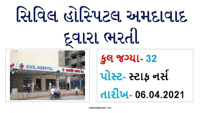 Civil Hospital Ahmedabad Recruitment 2021