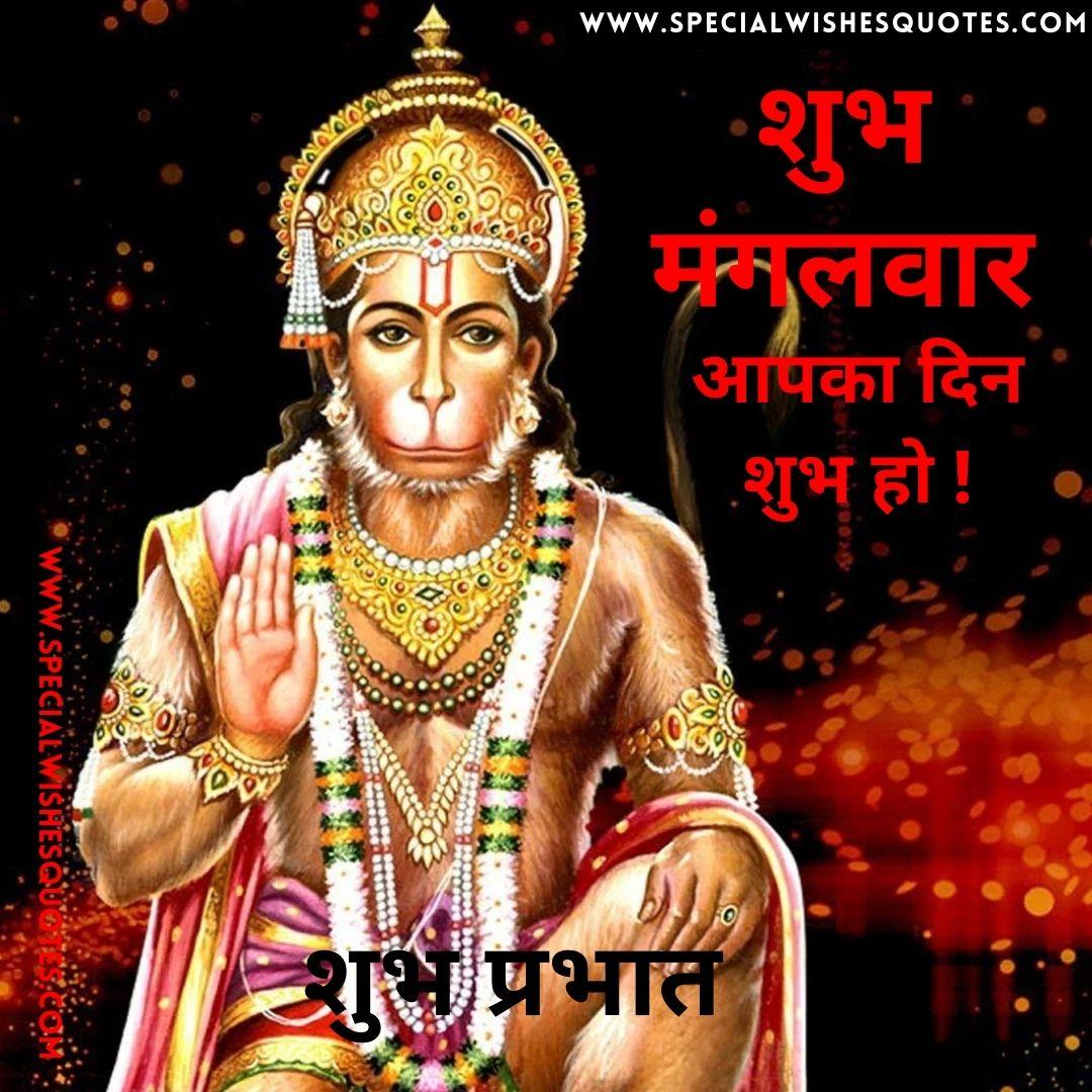 shubh mangalwar good morning image