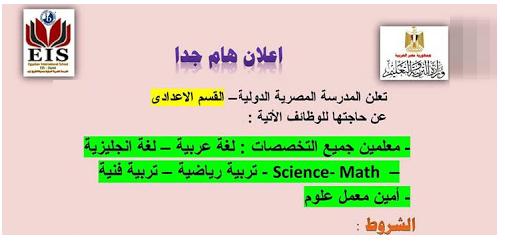 """وظائف وزارة التربية والتعليم معلمين """" لغة عربية - انجليزية - تربية رياضية - تربية فنية - ماث وساينس - امين معمل """" - تقدم هنا"""