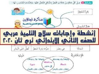 أنشطة سلاح التلميذ لغة عربية للصف الثاني الابتدائي ترم ثاني 2020