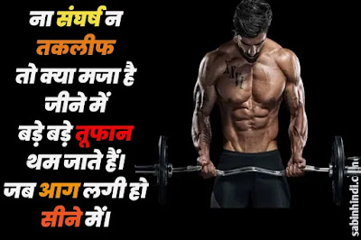 body exercise quotes in hindi