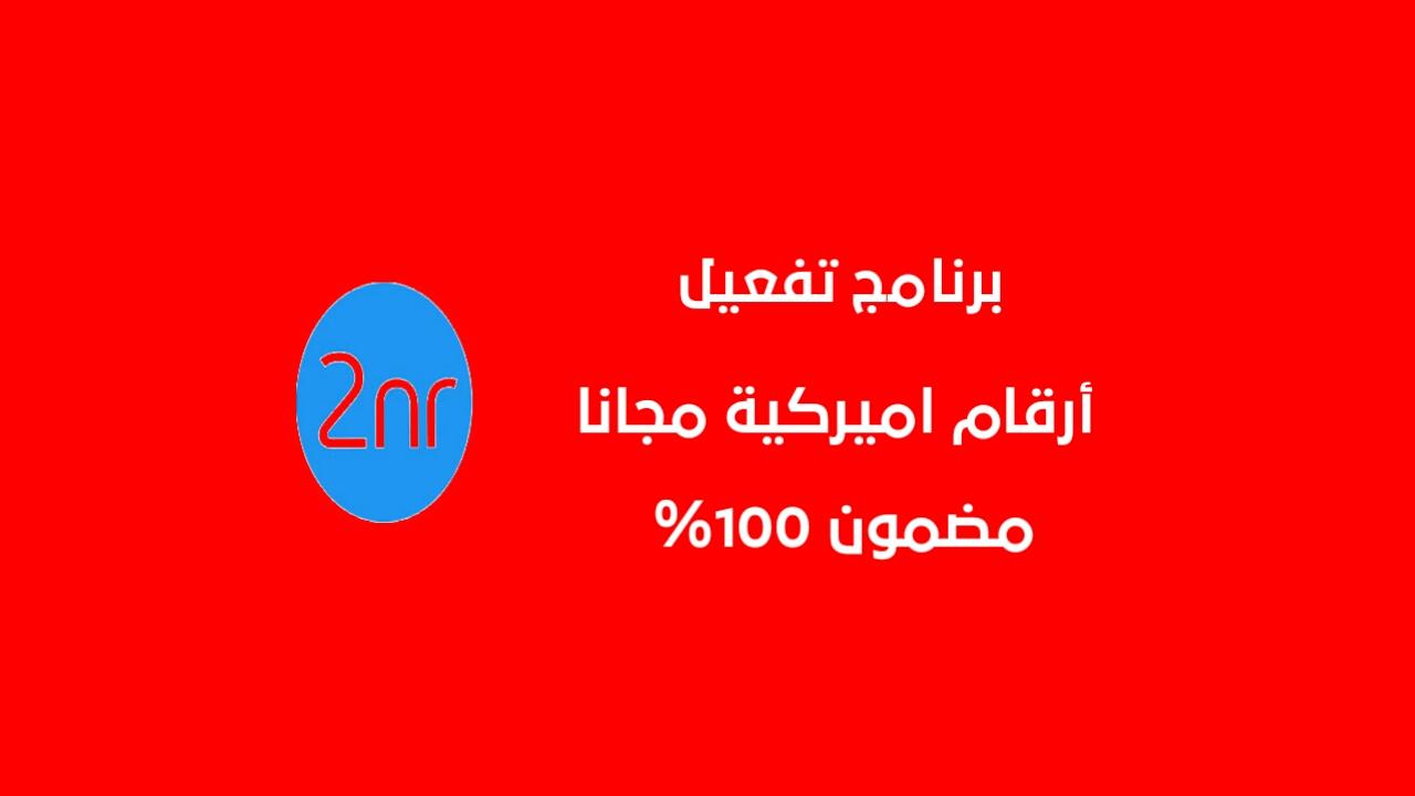 طريقه عمل رقم امريكي2021 حصريا