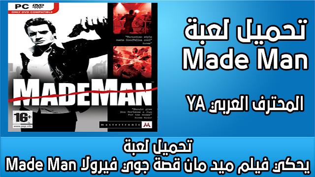 تحميل لعبة Made Man يحكي فيلم ميد مان قصة جوي فيرولا رائع