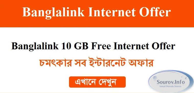 Banglalink Free Unlimited MB নিয়ে নিন সময় থাকতে