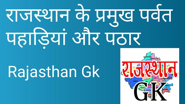 राजस्थान के पर्वत, पहाड़ और प्रमुख चोटियाँ Rajasthan Gk