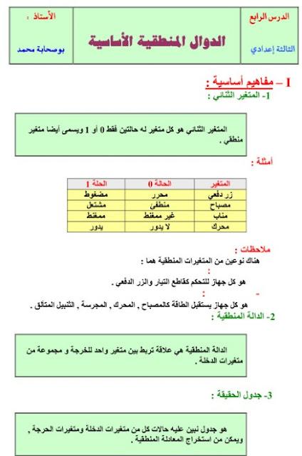 درس الدوال المنطقية الأساسية للسنة الثالثة اعدادي Fonctions logiques de base