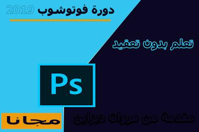 دورة الفوتوشوب  Adobe Photoshop CC 2019 course كاملة و مجانية بالكامل (تعلم بدون تعقيد)