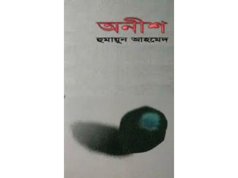 অনীশ হুমায়ূন আহমেদ PDF Download - Misir Ali Series