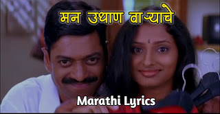 Man Udhan Varyache Lyrics