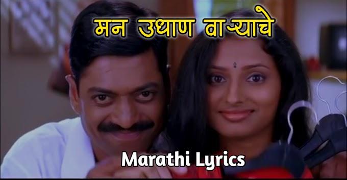 Man Udhan Varyache Lyrics | Guru Thakur | Ag Bai .... Arechchya | Ajay - Atul